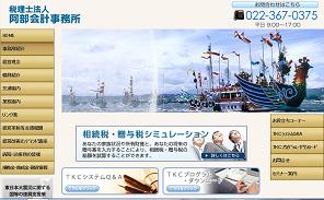 阿部会計事務所・TKCシステム