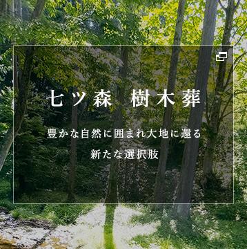 七つ森 樹木葬
