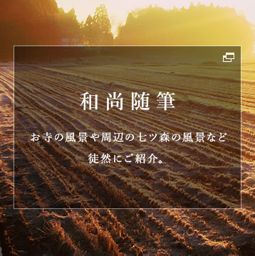 和尚ブログ